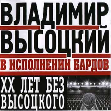 Владимир Высоцкий в исполнении бардов